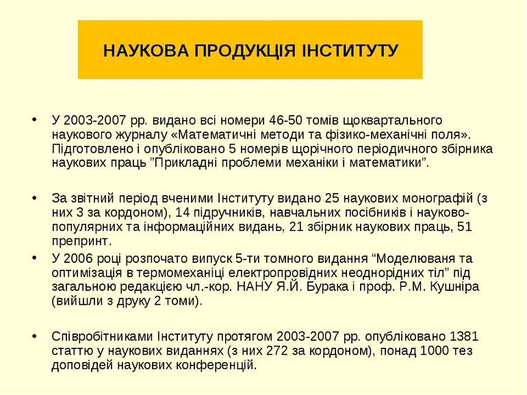 НАУКОВА ПРОДУКЦІЯ ІНСТИТУТУ У 2003-2007 рр. видано всі номери 46-50 томів щок...