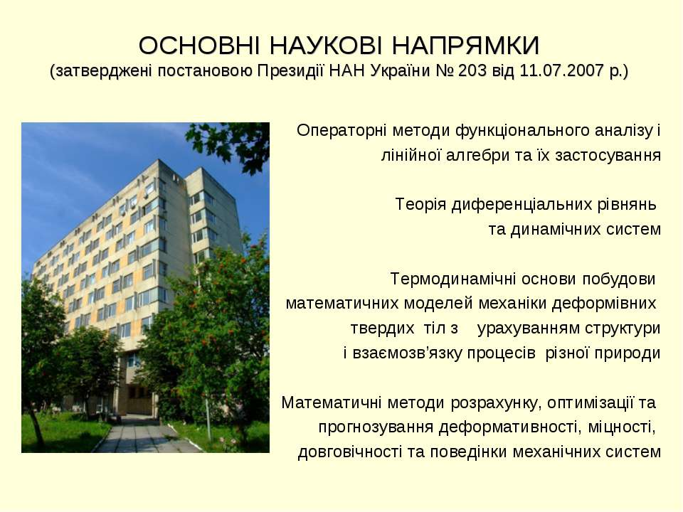 ОСНОВНІ НАУКОВІ НАПРЯМКИ (затверджені постановою Президії НАН України № 203 в...
