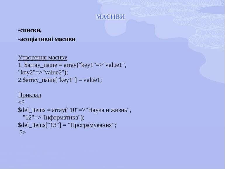 """-списки, -асоціативні масиви Утворення масиву 1. $array_name = array(""""key1""""=>..."""