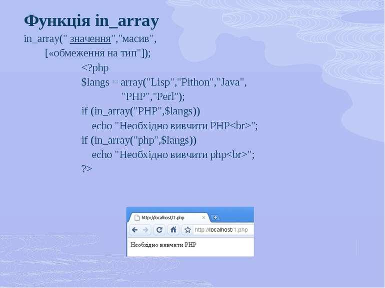 """Функція in_array in_array("""" значення"""",""""масив"""", [«обмеження на тип""""]);"""