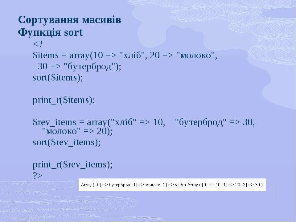 Сортування масивів Функція sort
