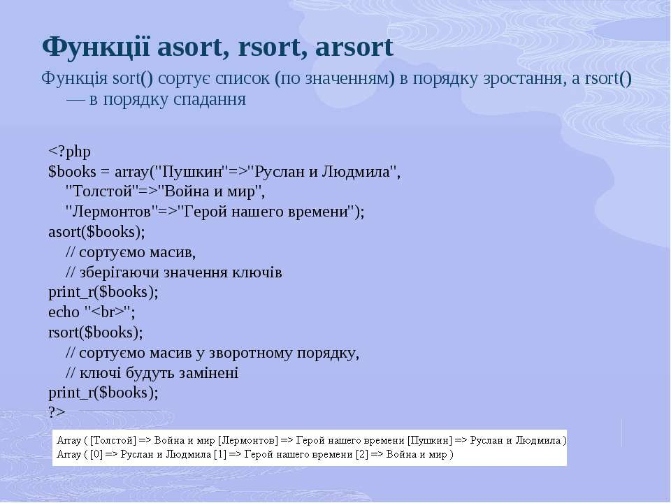 Функції asort, rsort, arsort Функція sort() сортує список (по значенням) в по...