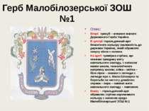 Герб Малобілозерської ЗОШ №1 Опис: Вгорі: тризуб – елемент малого Державного ...