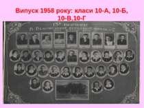 Випуск 1958 року: класи 10-А, 10-Б, 10-В,10-Г