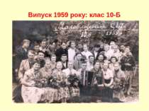 Випуск 1959 року: клас 10-Б