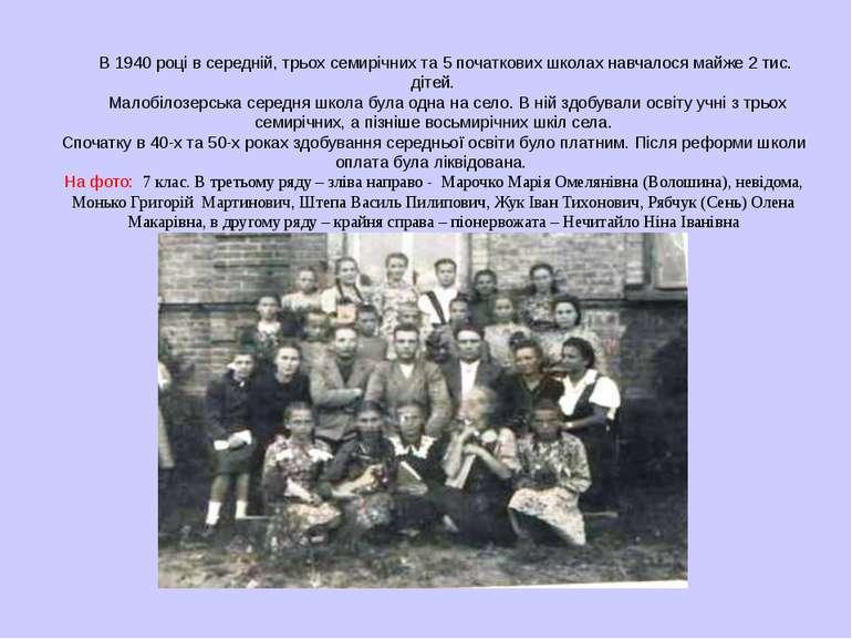 В 1940 році в середній, трьох семирічних та 5 початкових школах навчалося май...