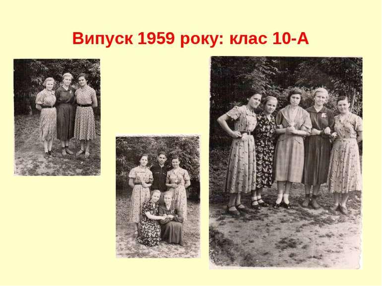 Випуск 1959 року: клас 10-А