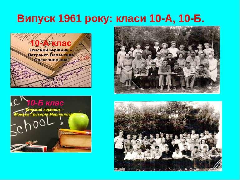 Випуск 1961 року: класи 10-А, 10-Б.
