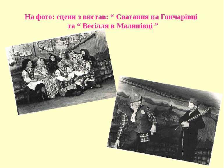 """На фото: сцени з вистав: """" Сватання на Гончарівці та """" Весілля в Малинівці """""""