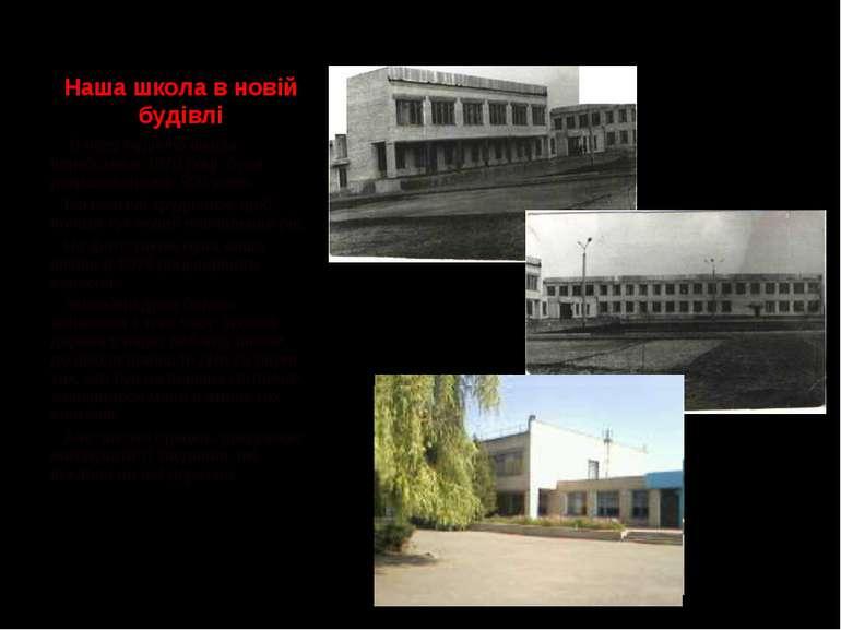Наша школа в новій будівлі В нову будівлю школа переїхала в 1976 році, була р...