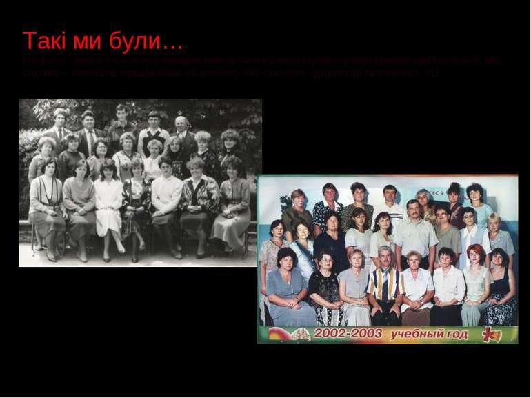 Такі ми були… На фото : зліва – колектив працівників школи на початку 80-х ро...