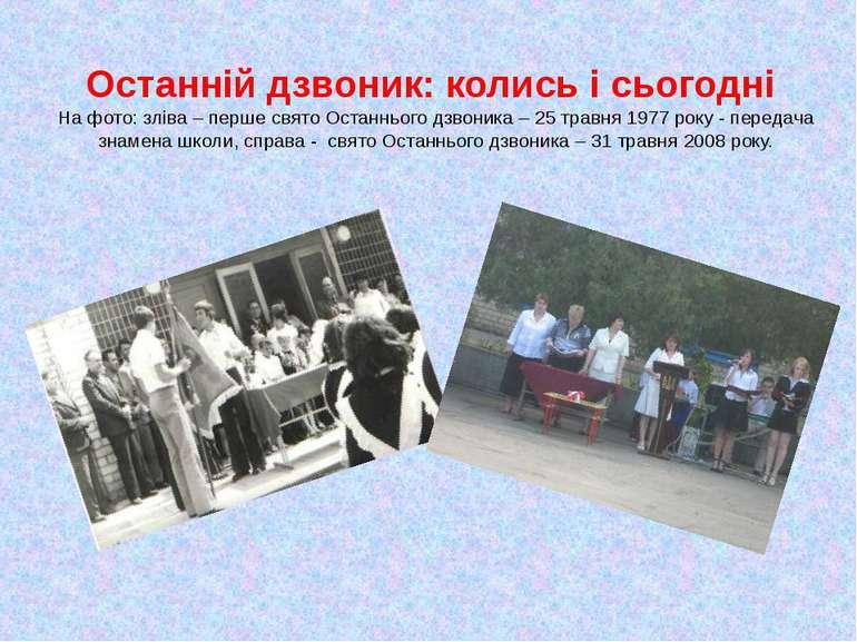 Останній дзвоник: колись і сьогодні На фото: зліва – перше свято Останнього д...