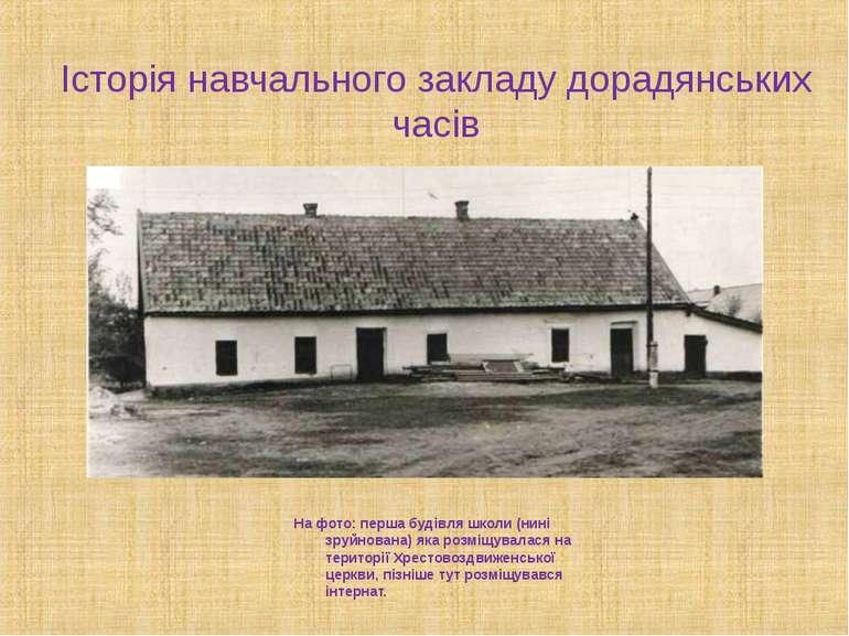 Історія навчального закладу дорадянських часів На фото: перша будівля школи (...
