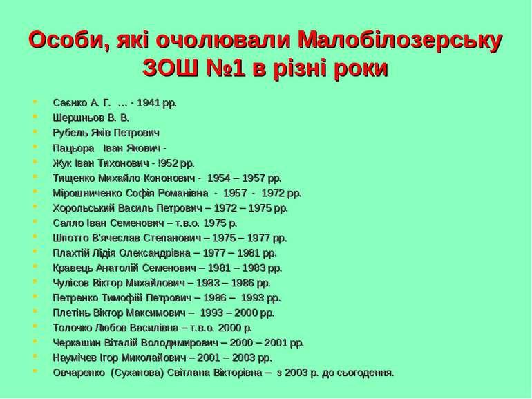 Особи, які очолювали Малобілозерську ЗОШ №1 в різні роки Саєнко А. Г. … - 194...