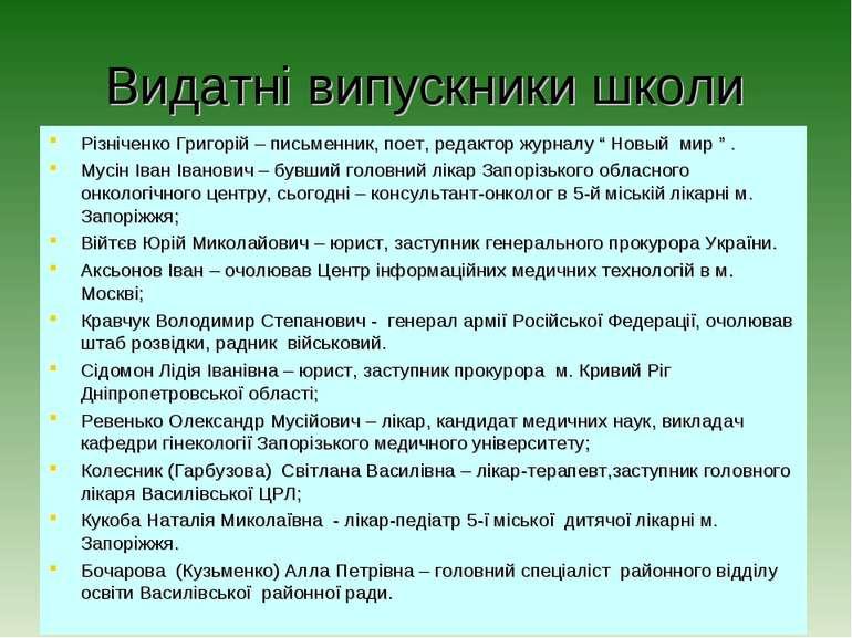 Видатні випускники школи Різніченко Григорій – письменник, поет, редактор жур...