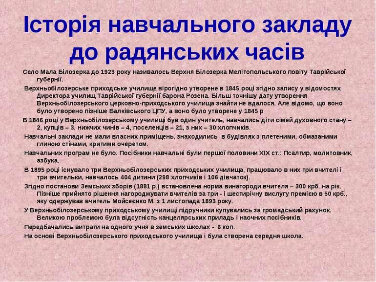 Історія навчального закладу до радянських часів Село Мала Білозерка до 1923 р...