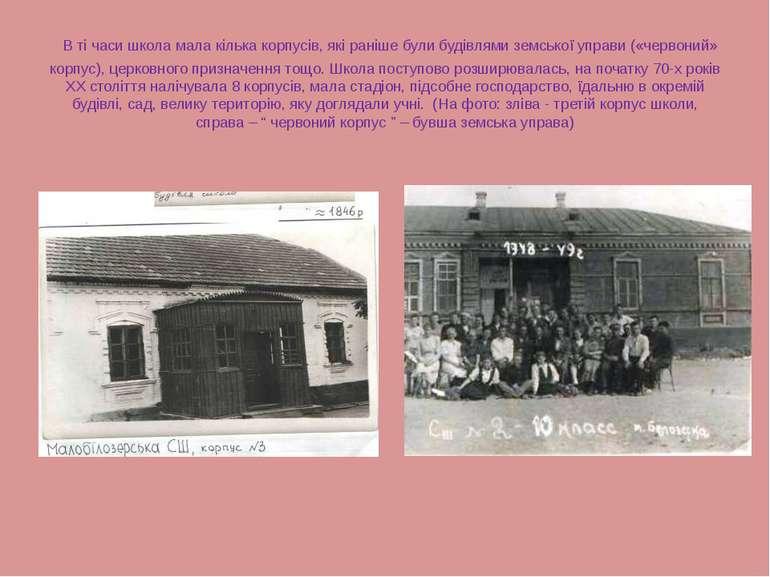 В ті часи школа мала кілька корпусів, які раніше були будівлями земської упра...