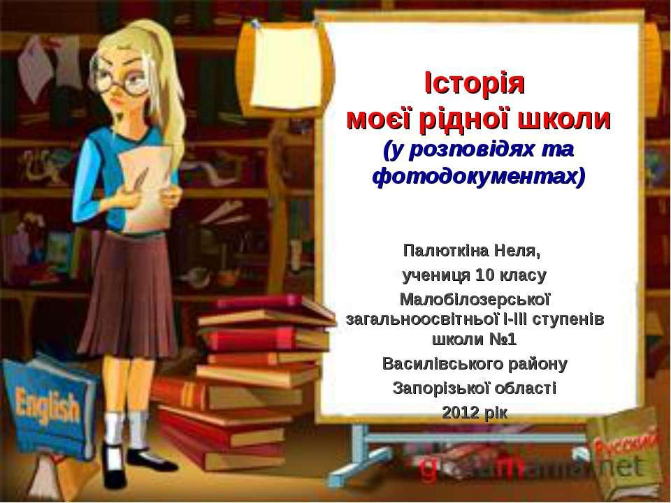 Історія моєї рідної школи (у розповідях та фотодокументах) Палюткіна Неля, уч...