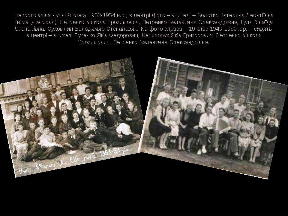 На фото зліва - учні 8 класу 1953-1954 н.р., в центрі фото – вчителі – Волотк...