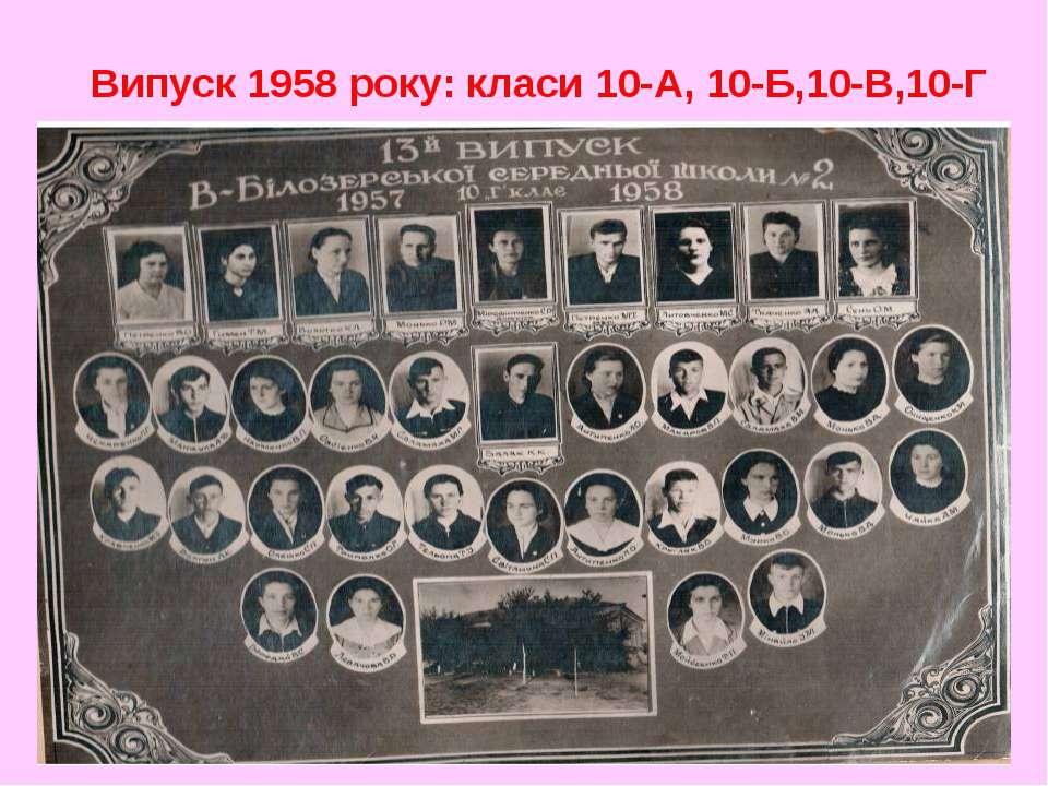 Випуск 1958 року: класи 10-А, 10-Б,10-В,10-Г