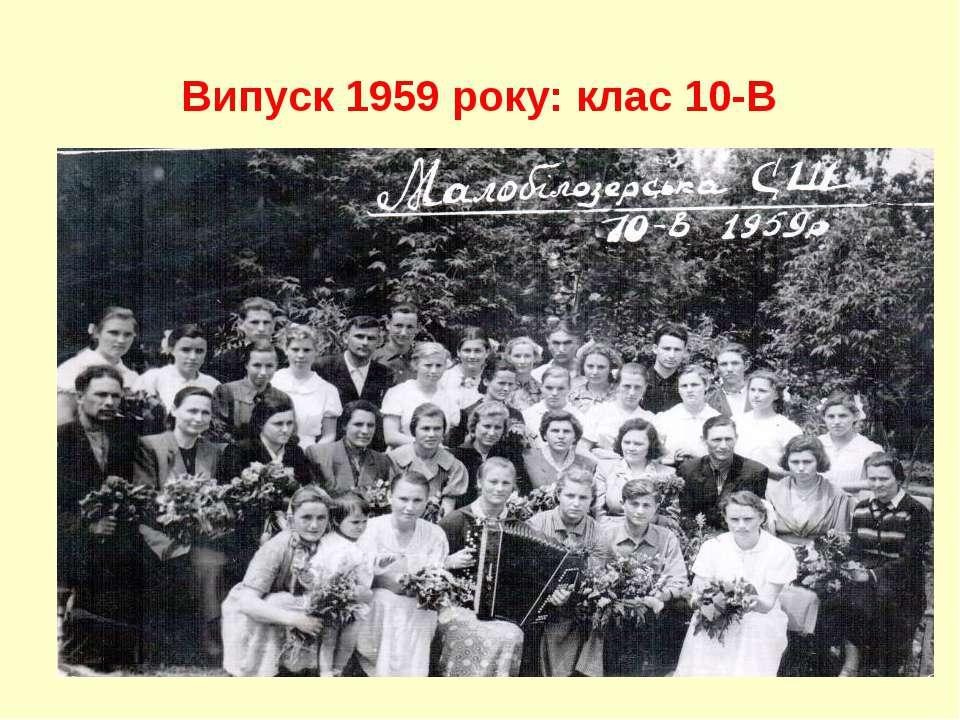 Випуск 1959 року: клас 10-В