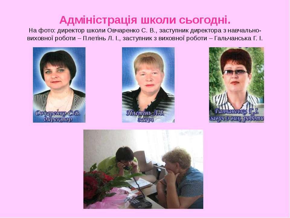 Адміністрація школи сьогодні. На фото: директор школи Овчаренко С. В., заступ...