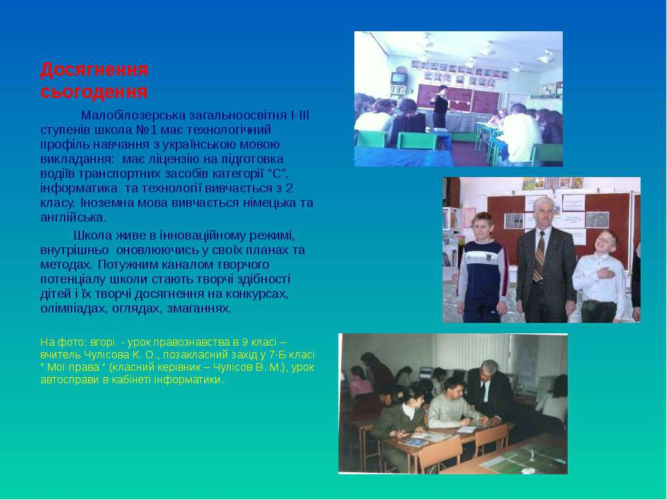 Досягнення сьогодення Малобілозерська загальноосвітня І-ІІІ ступенів школа №1...