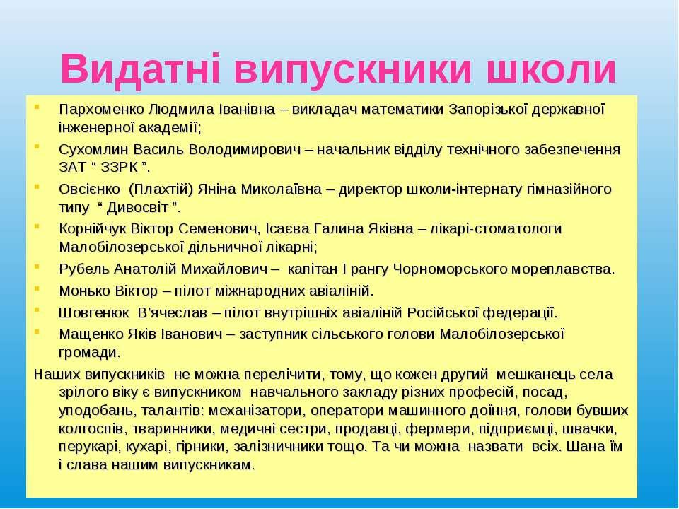 Видатні випускники школи Пархоменко Людмила Іванівна – викладач математики За...