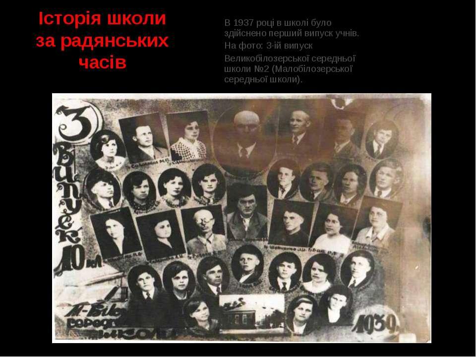 Історія школи за радянських часів В 1937 році в школі було здійснено перший в...