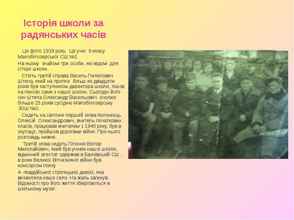 Історія школи за радянських часів Це фото 1939 року. Це учні 9 класу Малобіло...
