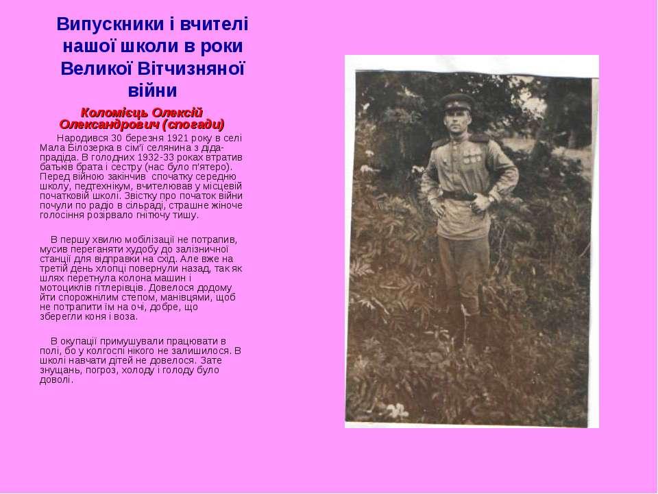 Випускники і вчителі нашої школи в роки Великої Вітчизняної війни Коломієць О...