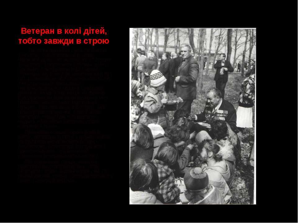 Ветеран в колі дітей, тобто завжди в строю Після визволення села 28 жовтня 19...