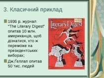 """3. Класичний приклад 1936 р. журнал """"The Literary Digest"""" опитав 10 млн. амер..."""