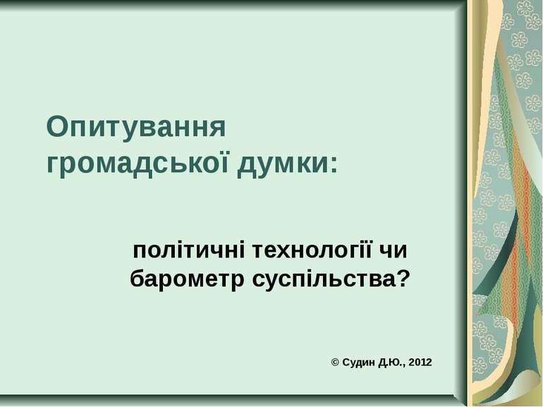 Опитування громадської думки: політичні технології чи барометр суспільства? ©...