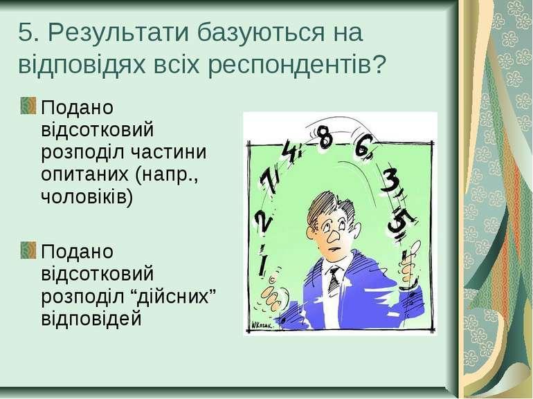 5. Результати базуються на відповідях всіх респондентів? Подано відсотковий р...