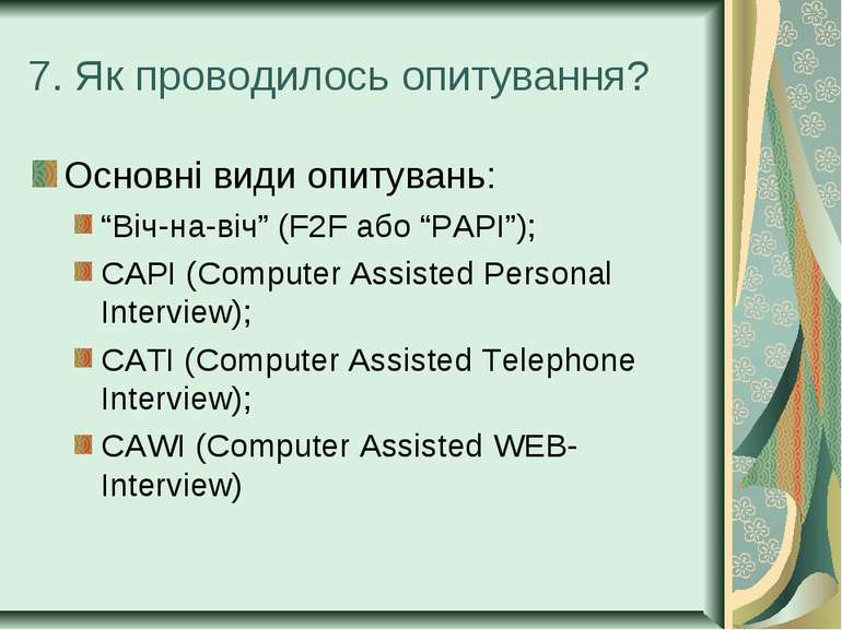 """7. Як проводилось опитування? Основні види опитувань: """"Віч-на-віч"""" (F2F або """"..."""