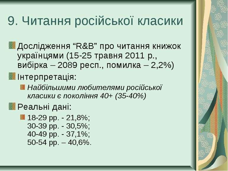 """9. Читання російської класики Дослідження """"R&B"""" про читання книжок українцями..."""
