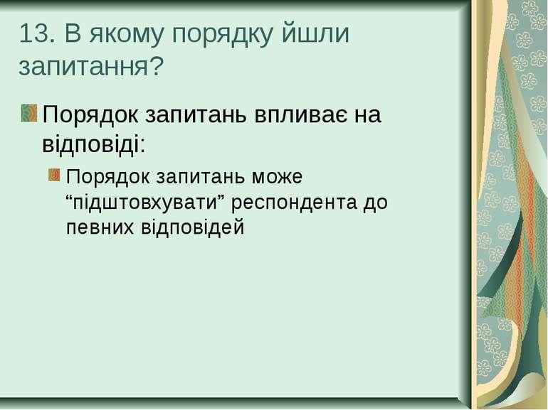13. В якому порядку йшли запитання? Порядок запитань впливає на відповіді: По...