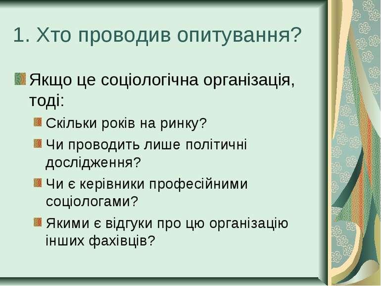 1. Хто проводив опитування? Якщо це соціологічна організація, тоді: Скільки р...