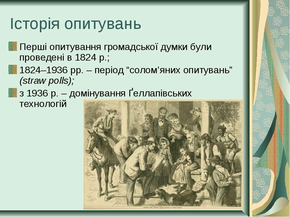 Історія опитувань Перші опитування громадської думки були проведені в 1824 р....