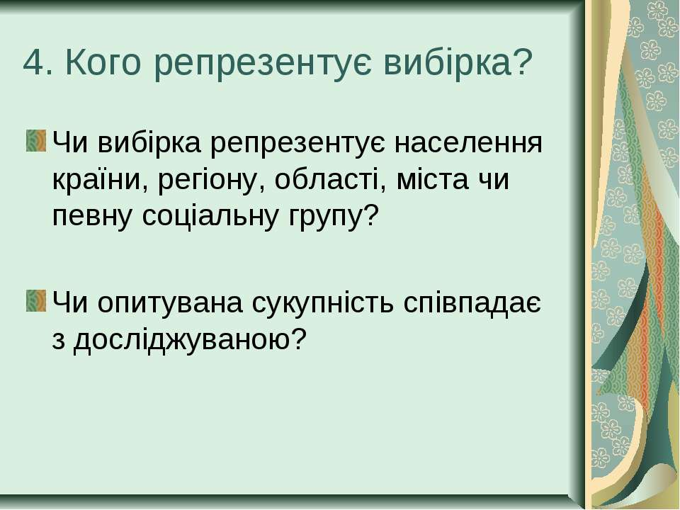4. Кого репрезентує вибірка? Чи вибірка репрезентує населення країни, регіону...