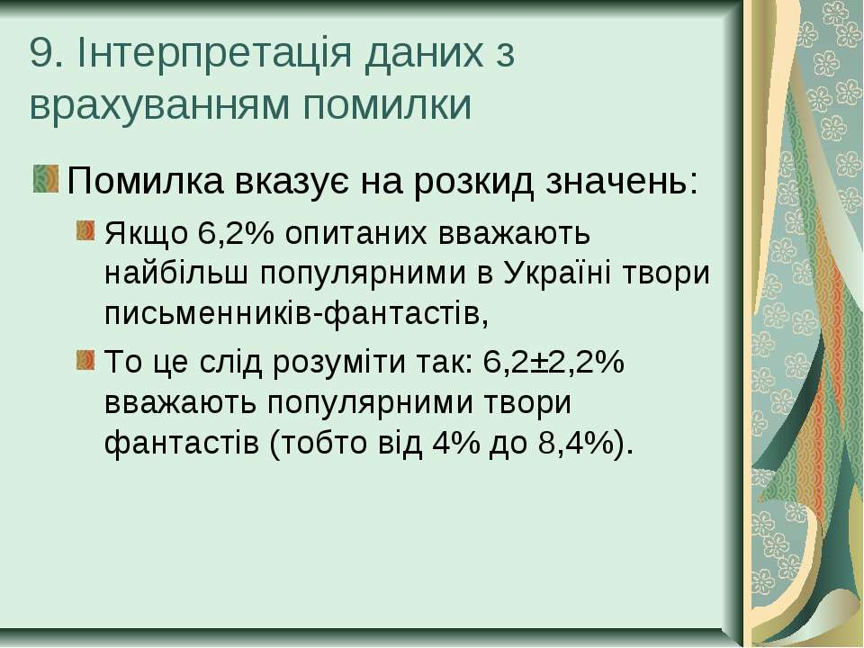 9. Інтерпретація даних з врахуванням помилки Помилка вказує на розкид значень...