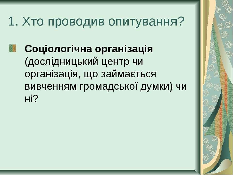 1. Хто проводив опитування? Соціологічна організація (дослідницький центр чи ...