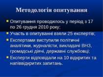 Методологія опитування Опитування проводилось у період з 17 по 26 грудня 2010...