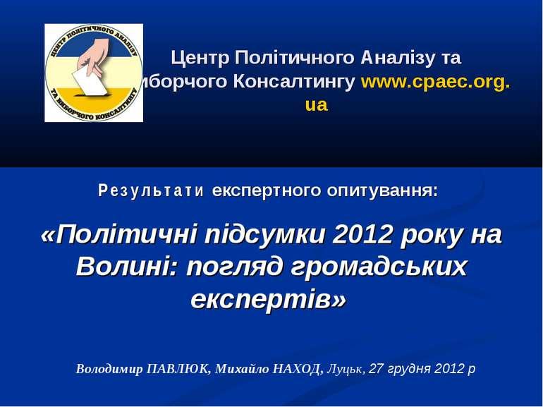 Центр Політичного Аналізу та Виборчого Консалтингу www.cpaec.org.ua Результат...
