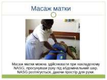Масаж матки можна здійснювати при накладеному NASG, просунувши руку під абдом...
