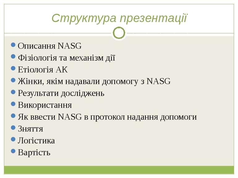 Структура презентації Описання NASG Фізіологія та механізм дії Етіологія АК Ж...