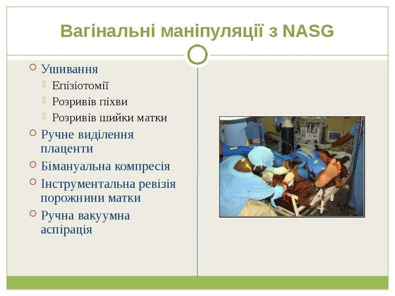 Вагінальні маніпуляції з NASG Ушивання Епізіотомії Розривів піхви Розривів ши...