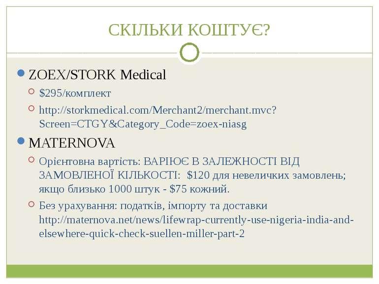 СКІЛЬКИ КОШТУЄ? ZOEX/STORK Medical $295/комплект http://storkmedical.com/Merc...