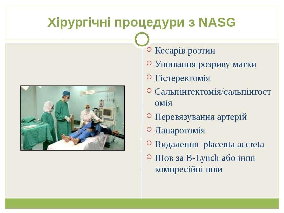 Хірургічні процедури з NASG Кесарів розтин Ушивання розриву матки Гістеректом...